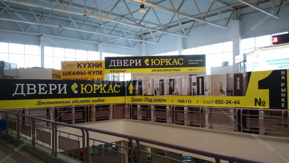 Вывеска и баннеры павильона Юркас в ТЦ Град