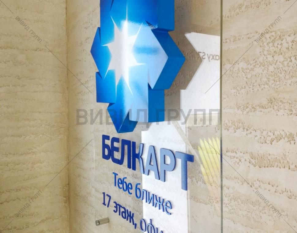 Вывеска Белкарт с объемным логотипом