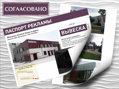 Паспорт рекламы: согласование наружной рекламы в Минске